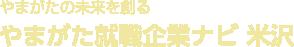 米沢地域で就職を考えている方専用のポータルサイト『やまがた就職企業ナビ 米沢』