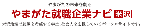 米沢地域で就職を考えている方専用のポータルサイトです。 | やまがた就職企業ナビ米沢