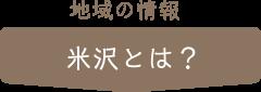 米沢で暮らす魅力をお伝えします。