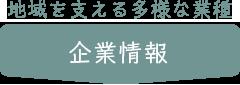 米沢地域の企業情報