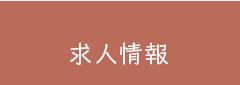 米沢の求人情報更新中!