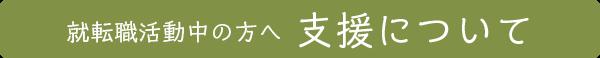 米沢の就活支援について